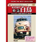さようなら特急白鳥 39年半、走り続けた日本最長の特急列車の栄光と終焉の記録 [DVD]