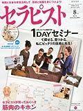 セラピスト 2013年 08月号 [雑誌]