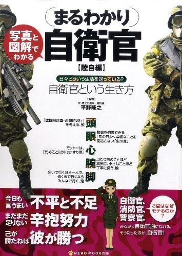 まるわかり自衛官 陸自編 (NEKO MOOK)