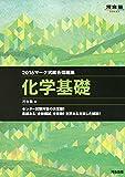 マーク式総合問題集化学基礎 2016 (河合塾シリーズ)