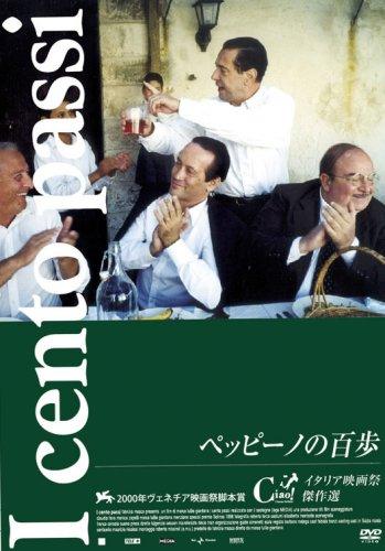 ペッピーノの百歩 [DVD]