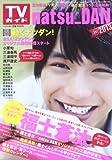 TVガイドnatsu-DAN  <夏男子2013> 2013年 8/29号【雑誌】