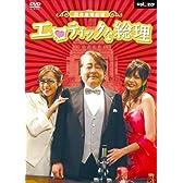 筒井康隆劇場「エロティックな総理」 [DVD]