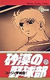 砂漠の野球部(7) (少年サンデーコミックス)