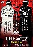 実録ドキュメント893 THE 暴走族 「暴走幽霊」編