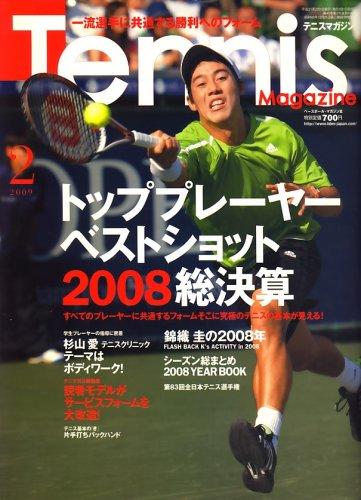 Tennis Magazine (テニスマガジン) 2009年 02月号 [雑誌]