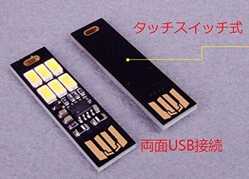 超小型&超極薄 USB接続 LEDライト コンパクトキーホルダーサイズ