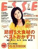 ESSE (エッセ) 2009年 02月号 [雑誌]