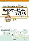 Webサービスのつくり方 ――「新しい」を生み出すための33のエッセイ (Software Design plus)