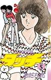 タッチ 5 (少年サンデーコミックス)