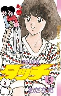 タッチ 完全復刻版 5 (少年サンデーコミックス)