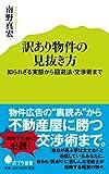 訳あり物件の見抜き方 (ポプラ新書)