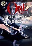 「ONE  猟奇犯罪捜査班・藤堂比奈子 (角川ホラー文庫)」販売ページヘ