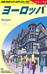 A01 地球の歩き方 ヨーロッパ 2011~2012