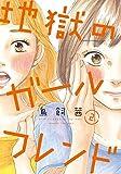 地獄のガールフレンド(2)【電子限定特典付】 (FEEL COMICS swing)