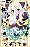 まほちゅー! 2(ちゃおフラワーコミックス)