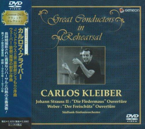 名指揮者の軌跡 Vol.1 カルロス・クライバー J.シュトラウスII世:喜歌劇<こうもり>序曲、ウェーバー<魔弾の射手>序曲 [DVD]の商品写真