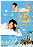 ぴー夏がいっぱいDVD-BOXI【初回限定版】