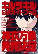 「キルラキル」の公式ガイドブック「神衣万象」5月発売