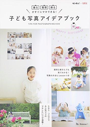 子ども写真アイデアブック―撮る・整理・飾るがすぐにマネできる! -