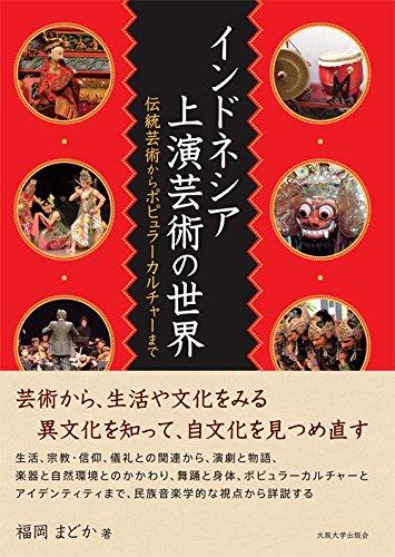 インドネシア上演芸術の世界 -伝統芸術からポピュラーカルチャーまで- (大阪大学新世紀レクチャー)