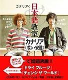 カナリアの日本語教室