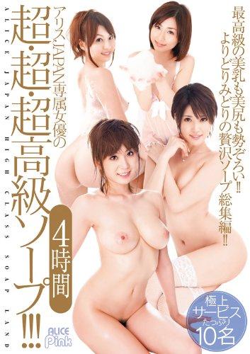 アリスJAPAN専属女優の超・超・超高級ソープ!!!4時間 [DVD]