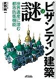 ビザンティン建築の謎-世界遺産に潜む都市防衛機能- (B&Tブックス)