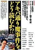 アキバ通り魔事件をどう読むか!? (洋泉社MOOK)