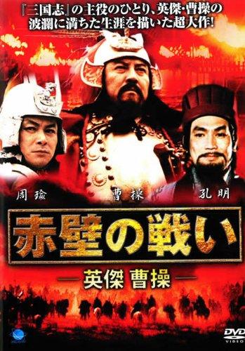 赤壁の戦い 英傑曹操