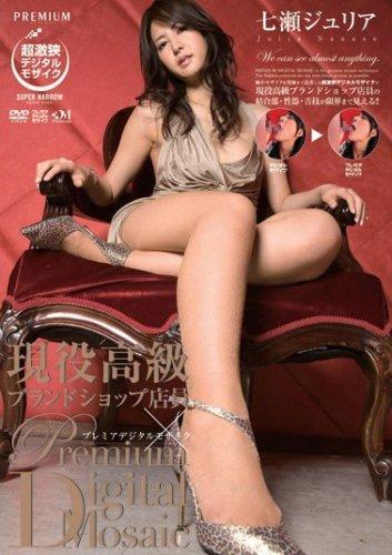 現役高級ブランドショップ店員×プレミアデジタルモザイク 七瀬ジュリア プレミアム [DVD]
