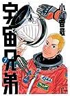 宇宙兄弟 第7巻 2009年09月23日発売