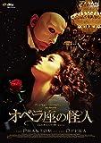 オペラ座の怪人[DVD]