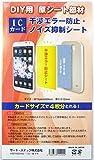 アイフォン5・4s干渉エラー防止・ノイズ抑制シート(原シート部材販売)