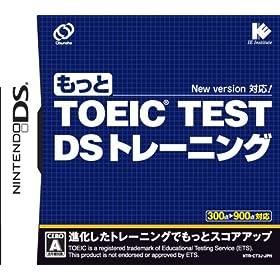 もっと TOEIC(R) TEST DSトレーニング
