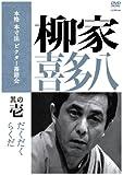 本格 本寸法 ビクター落語会 柳家喜多八 其の壱 [DVD]