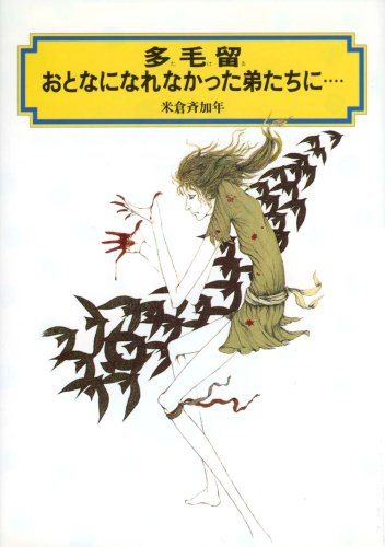 Hairy stop; brother who was not accustomed to adult (KAISEISHA Novel) ... (1989) ISBN: 403651590X [Japanese Import] PDF