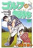ゴルフは気持ち 9 (ニチブンコミックス)