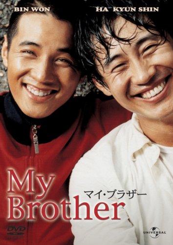 マイ・ブラザー (ユニバーサル・セレクション2008年第9弾) 【初回生産限定】 [DVD]