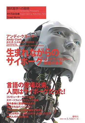 わたしたちの世界は、わたしたち自身だ『生まれながらのサイボーグ: 心・テクノロジー・知能の未来』