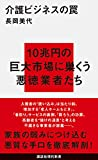 介護ビジネスの罠 (講談社現代新書)