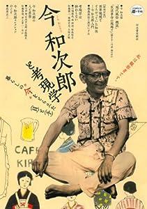 """今和次郎と考現学 ---暮らしの""""今""""をとらえた〈目〉と〈手〉 (KAWADE道の手帖)"""