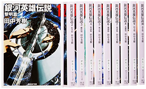 銀河英雄伝説 文庫 全10巻 完結セット