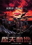驚天動地 [DVD]