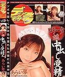 麒麟堂 中出し受精 あらい琴(DVD)[KI]EGD-004[アダルト]