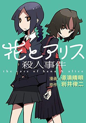 「花とアリス殺人事件」道満晴明 (ビッグコミックス)