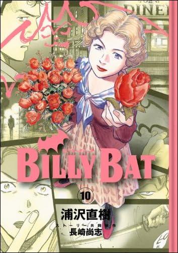 BILLY BAT(10) (モーニング KC)
