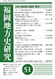 福岡地方史研究 第51号