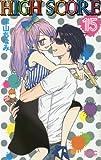 HIGH SCORE(15): りぼんマスコットコミックス