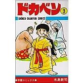 ドカベン (3) (少年チャンピオン・コミックス)